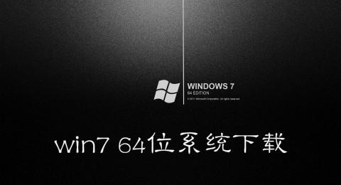 win7 64位系统下载