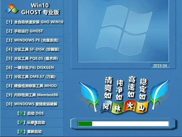 风林火山 Win10 64位 纯净专业版系统 V2019.04