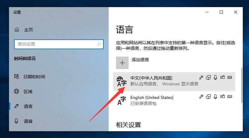 windows10系统如何删除输入法?-第2张图片