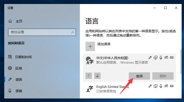 windows10系统如何删除输入法?-第3张图片
