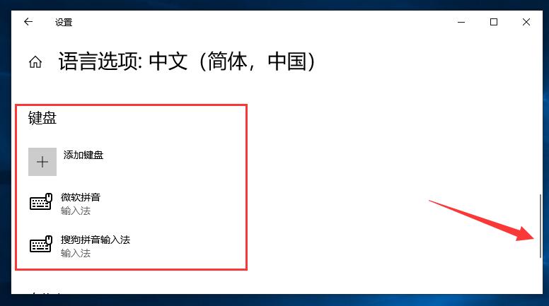 windows10系统如何删除输入法?-第4张图片