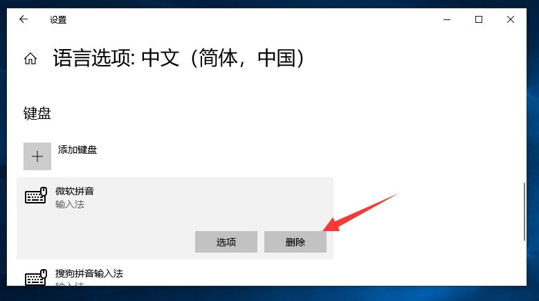windows10系统如何删除输入法?-第5张图片