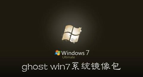 ghost win7系统镜像包