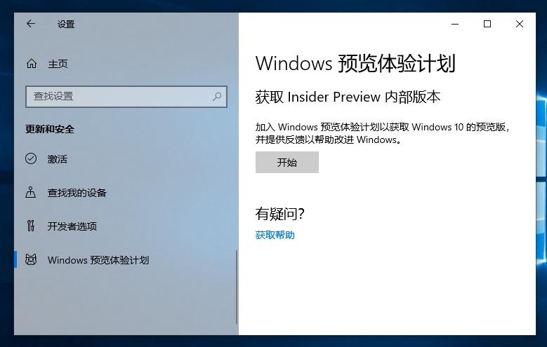 Windows10 19H1现身预览环,Windows内部人员可先行体验