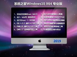 系统之家 Win10 64位 纯净专业版系统 V2019.04
