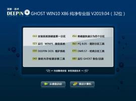 深度技术 Win10 32位 纯净专业版系统 V2019.04
