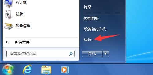 win7关闭自动安装驱动的详细教程