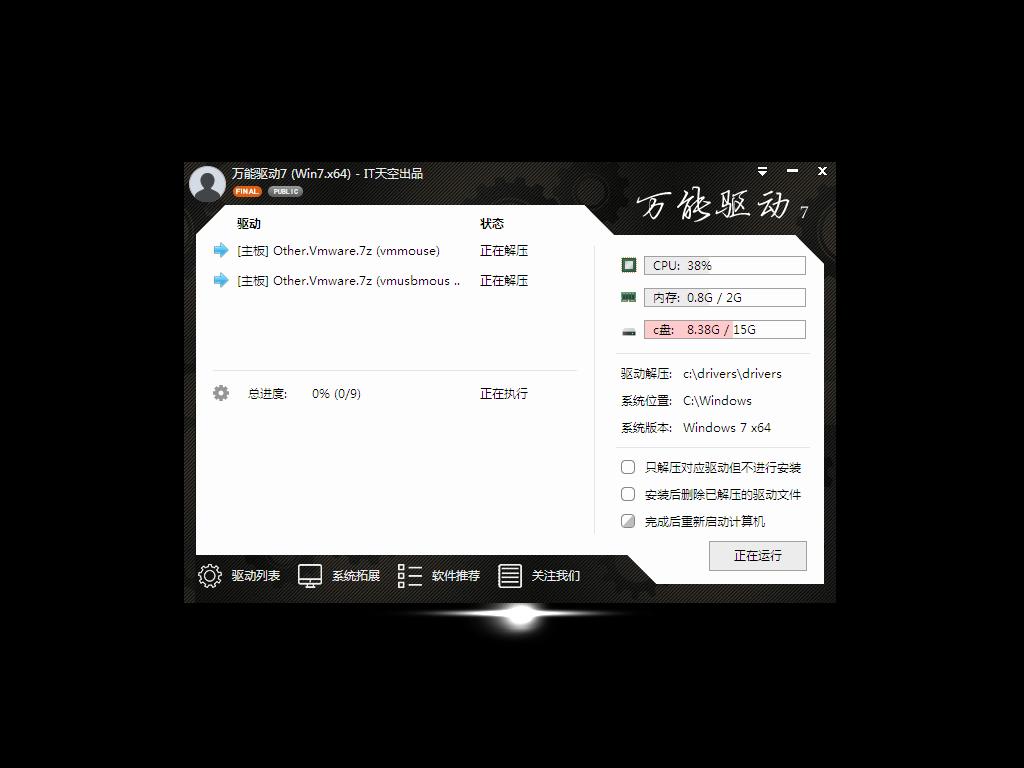 电脑公司 Ghost Win7 SP1 64位 纯净旗舰版 V2019.05