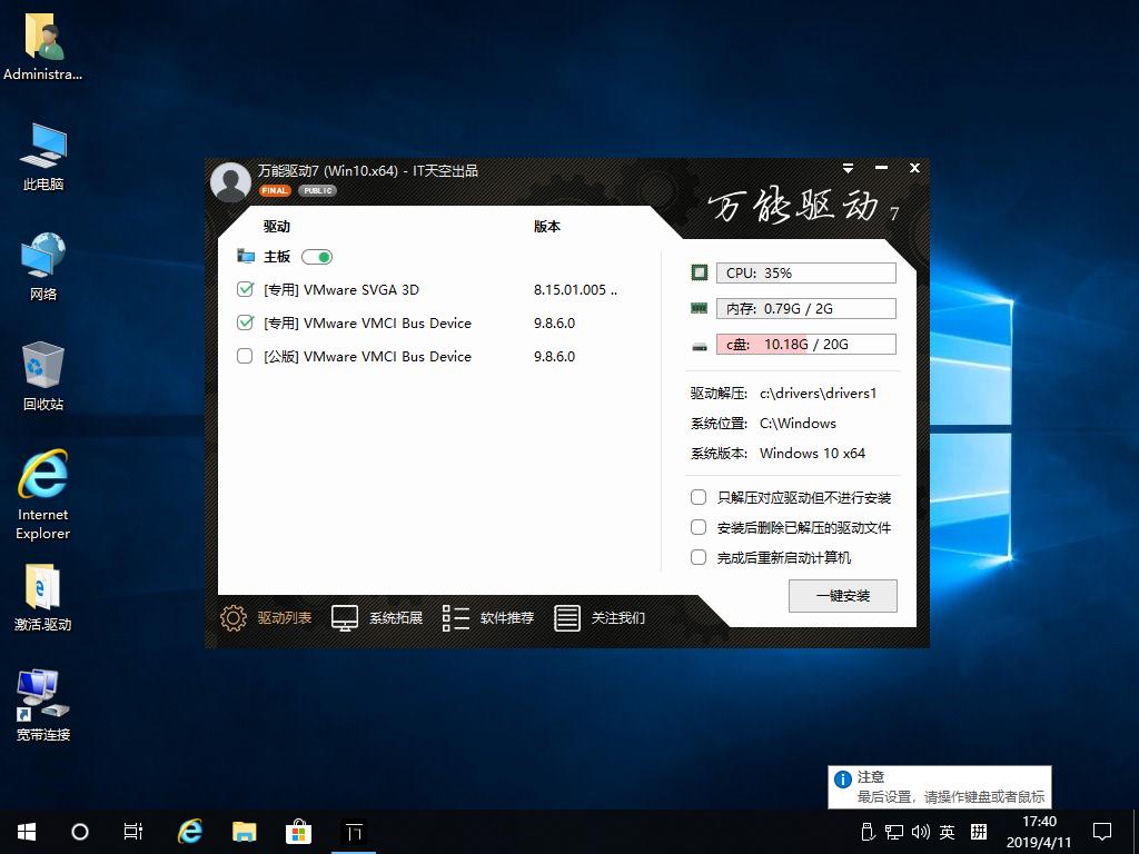 青苹果家园 Win10 1809 64位 纯净版 V2019.04.11(支持最新机器+GPT自动安装)