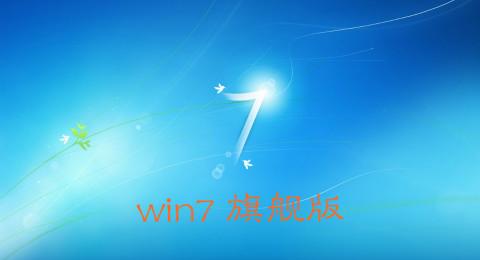 win7 旗舰版