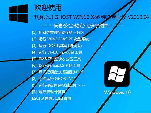电脑公司 Win10 32位 纯净专业版系统 V2019.04