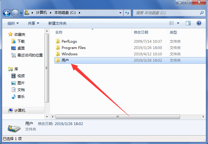 win7桌面文件路径在哪里