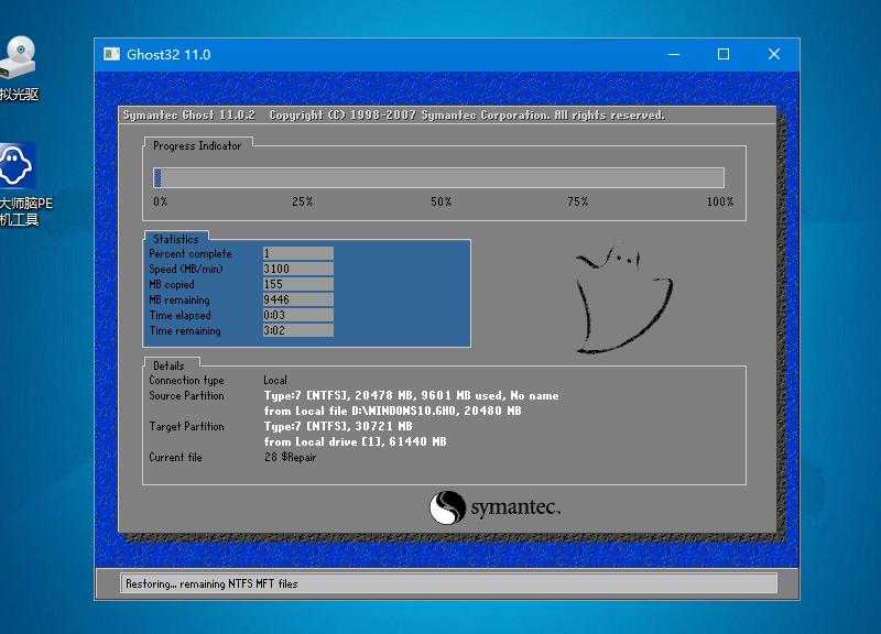 微星GS60笔记本如何用u盘装系统win10