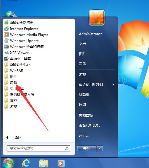 win7启动文件夹在哪里
