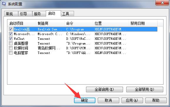 win7开机自动启动程序在哪设置