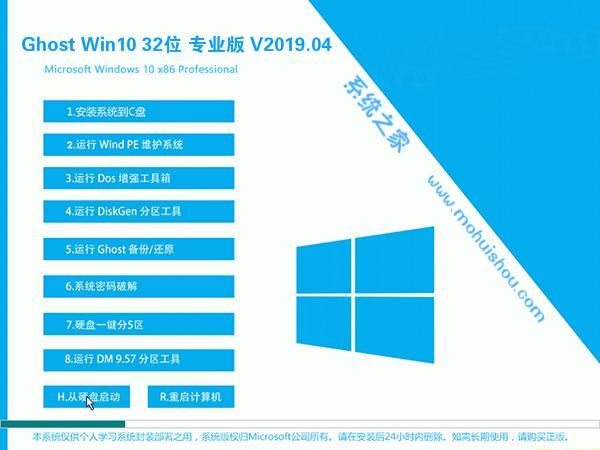 系统之家 Win10 32位 纯净专业版系统 V2019.04