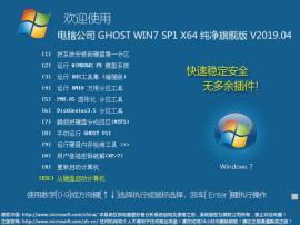 电脑公司 Ghost Win7 SP1 64位 纯净旗舰版 V2019.04