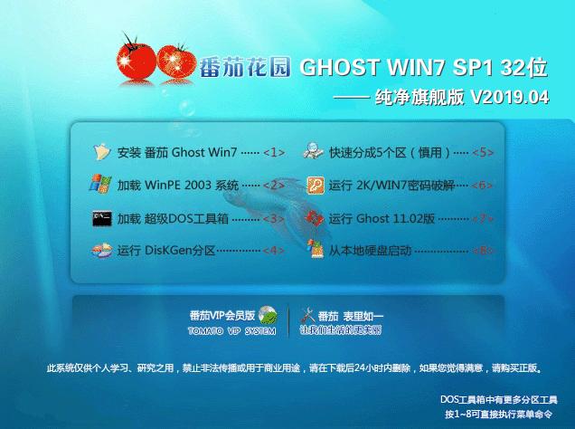 番茄花园 Ghost Win7 SP1 32位 纯净旗舰版 V2019.04