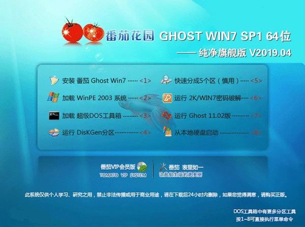 番茄花园 Ghost Win7 SP1 64位 纯净旗舰版 V2019.04