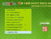 萝卜家园 Win10 64位 纯净专业版系统 V2019.04