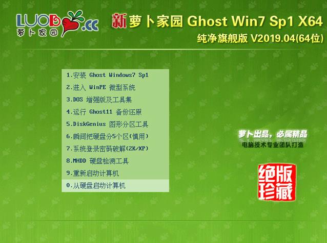 萝卜家园 Ghost Win7 SP1 64位 纯净旗舰版 V2019.04