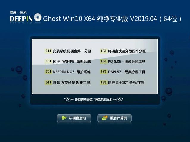深度技术 Win10 64位 纯净专业版系统 V2019.04
