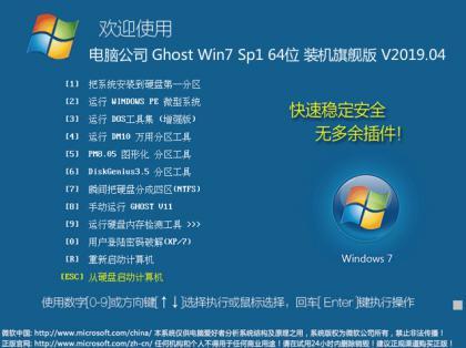 电脑公司 Ghost Win7 SP1 64位 装机旗舰版 V2019.04