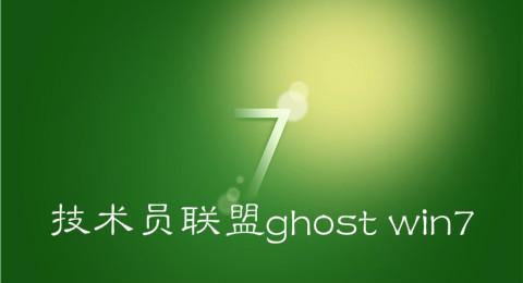 技术员联盟ghost win7