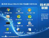 技术员联盟 Win10 64位 纯净专业版系统 V2019.04