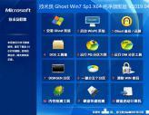 技术员联盟 Ghost Win7 SP1 64位 纯净旗舰版 V2019.04