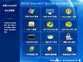 技术员联盟 Ghost Win7 SP1 32位 纯净旗舰版 V2019.04