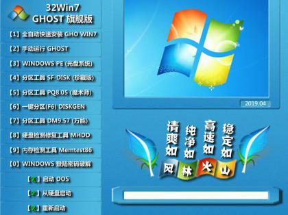 风林火山 Ghost Win7 SP1 32位 纯净旗舰版 V2019.04