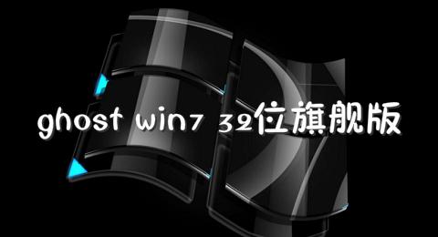 ghost win7 32位旗舰版