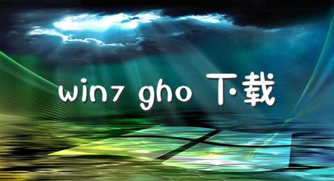 win7gho下载