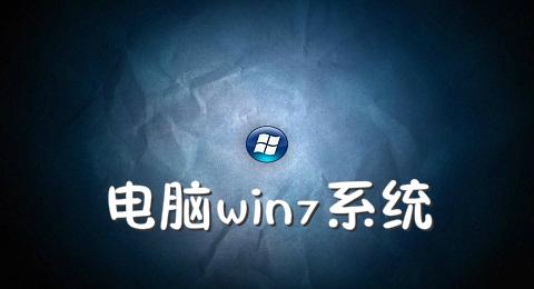 电脑win7系统
