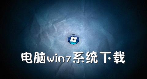 电脑win7系统下载
