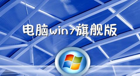 电脑win7旗舰版