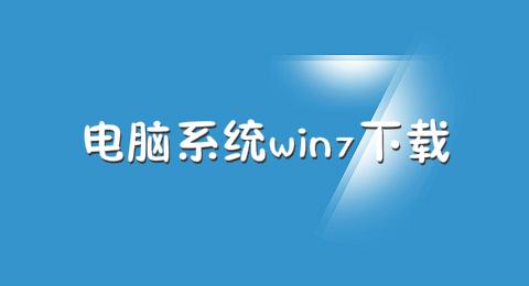 电脑系统win7下载