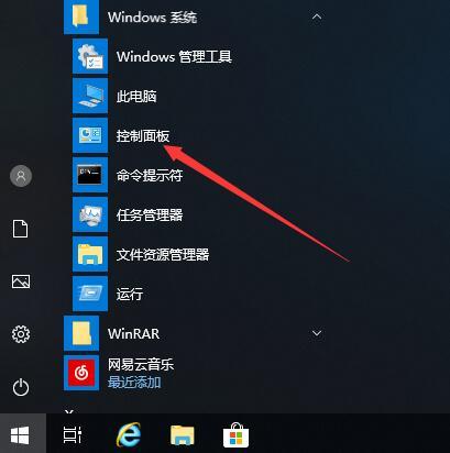 window10控制面板在哪