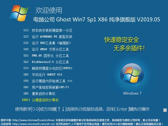 电脑公司 Ghost Win7 SP1 32位 纯净旗舰版 V2019.05