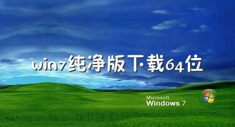 win7纯净版下载64位