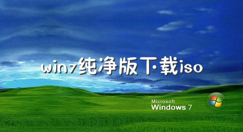 win7纯净版下载iso
