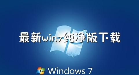 最新win7纯净版下载