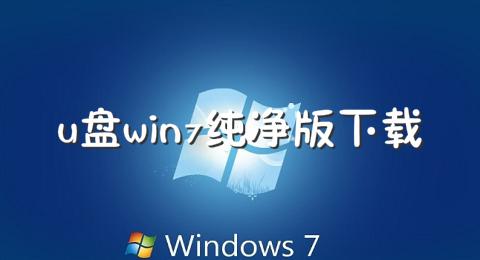 u盘win7纯净版下载