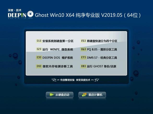 深度技术 Win10 64位 纯净专业版系统 V2019.05