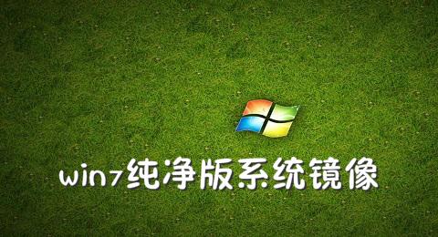 win7纯净版系统镜像