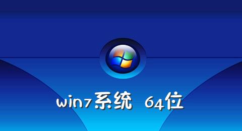 win7系统64位