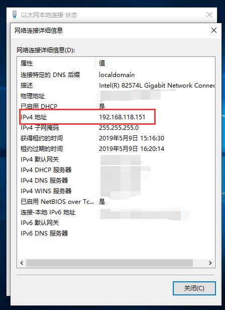 如何查电脑ip地址