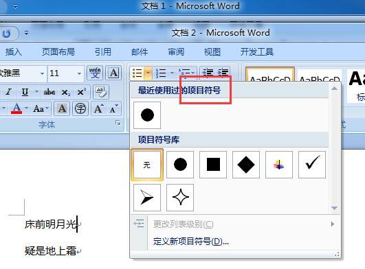 word添加项目符号在哪