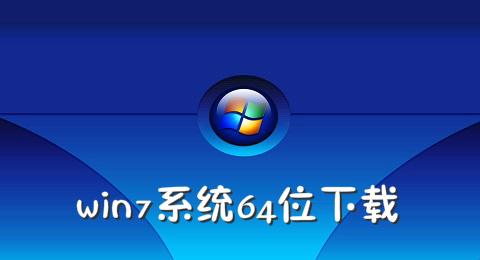 win7系统64位下载